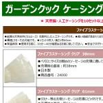 ソーセージ・ハム用ケーシングカタログ